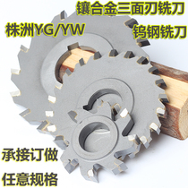 Carbide saw blade Tungsten steel three-sided edge mill YG YW2 disc mill 80 x 3 4 5 6 8 10 12