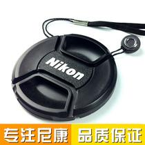 Nikon Lens cover d90d7000d7100d5200 18-105 67mm SLR camera lens Peripheral Accessories