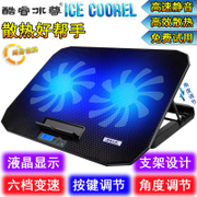 Ice core statue 14 inch notebook radiator 15.6 portable computer bracket fan frame base plate pad mute