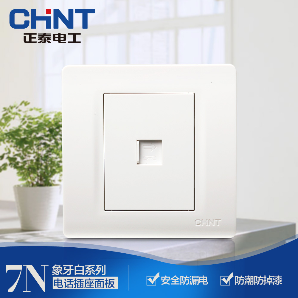 Zhengtai Electric New 86 wall switch socket NEW7N ivory white telephone socket panel