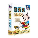 Genuine baby and young children's early education Guoxue disciples regulation Surnames HD DVD disc CD-ROM teaching material