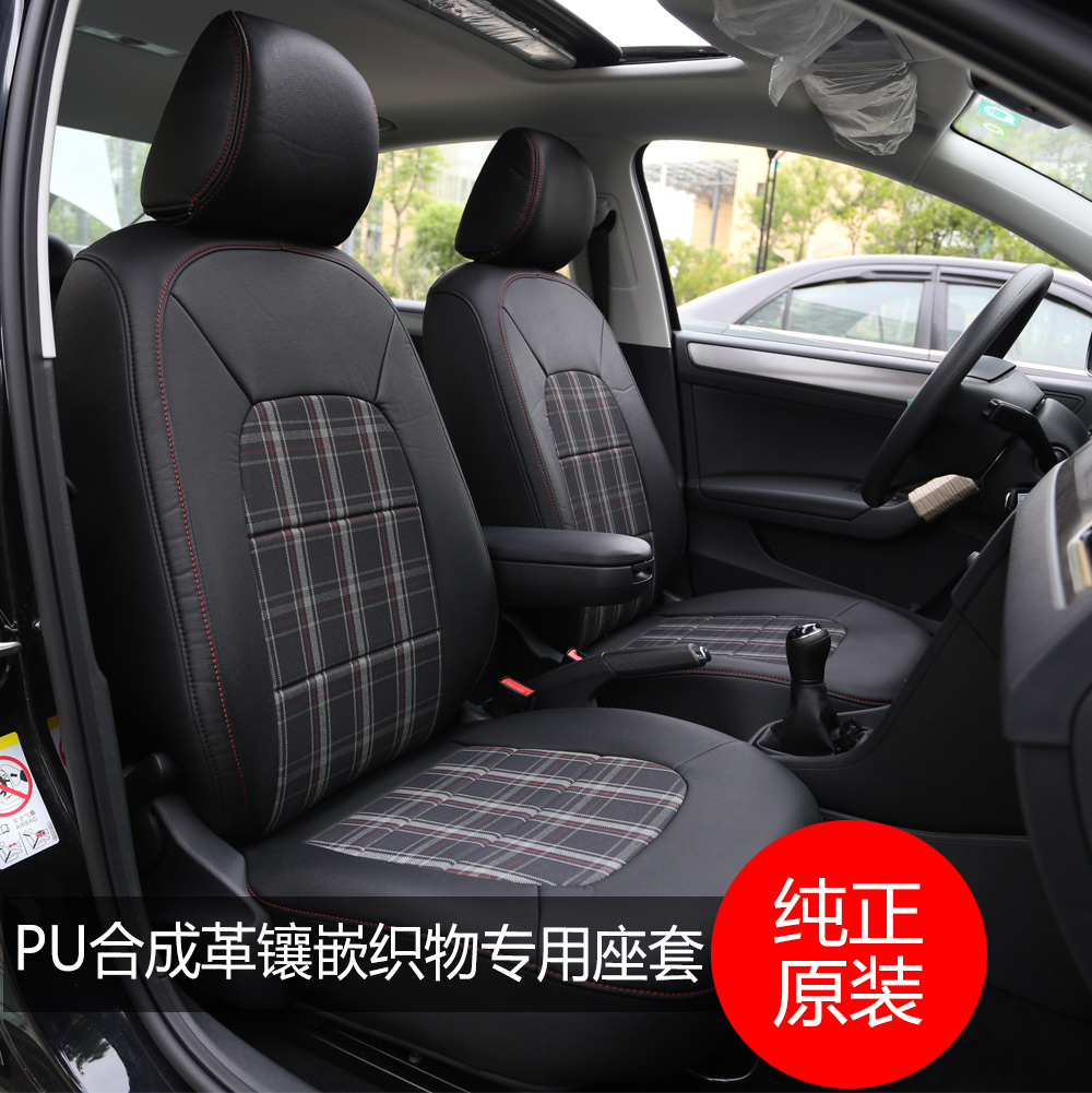 New Jetta Seat Cover Full Package Santana Car Seat Cushion Langyi Seat Cushion Volkswagen Boulay Four Seasons General Fabric Leather