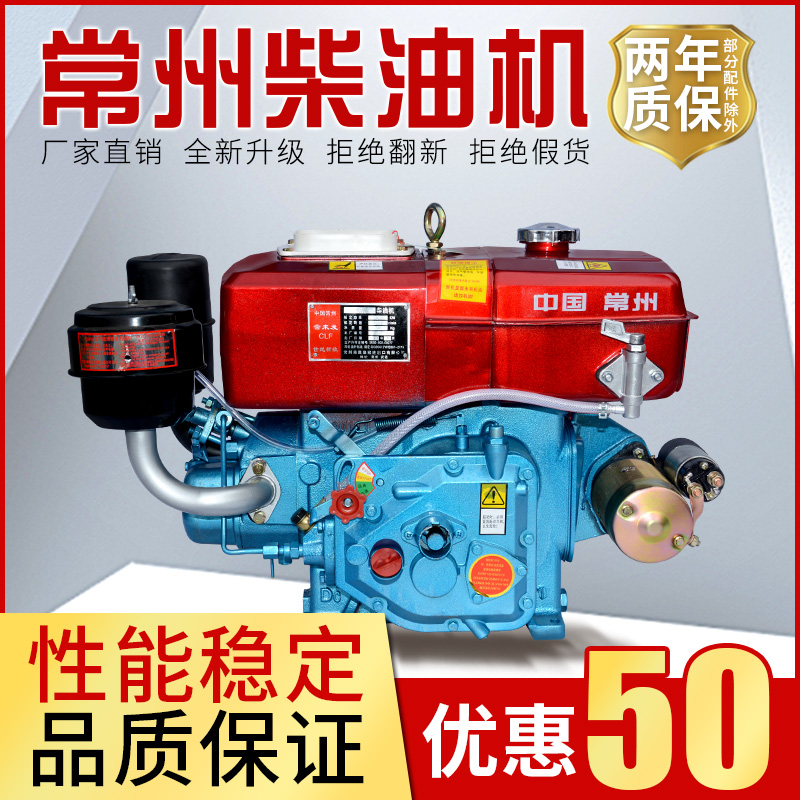 Single cylinder diesel engine Changzhou 175R180 small 6 8 horsepower water-cooled engine tractor agricultural electric start