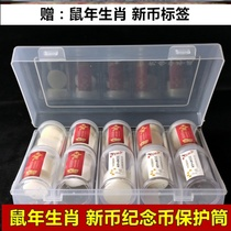 Reform the 40-year-old commemorative coin barrel to prevent the oxide of new currency 籤 and dust. Seal 20 protective housings