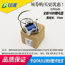 Suitable for HP1020 relay hp1005 1010 1018 1022 1319 m1005 feed clutch
