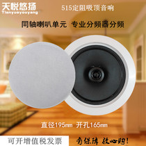 515 constant resistance coaxial frequency division suction top sound suction top horn ceiling loudspeaker with frequency divider coaxial Unit 5.5 inch