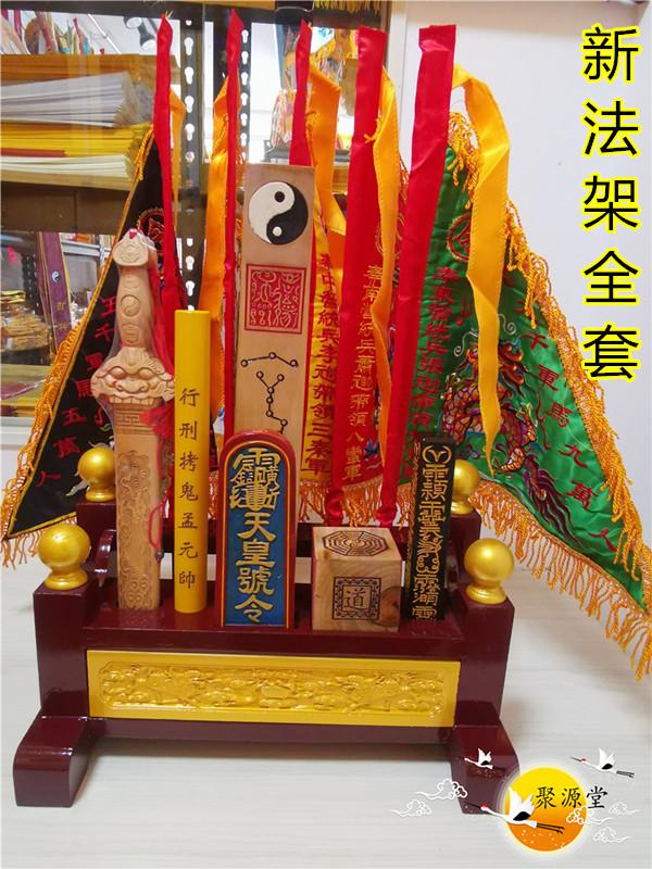 Loi taoïste cadrer un ensemble complet de quatre pièces d'épée en acajou cinq bataillons potins drapeau de cheval vers la simple étagère d'arme juridique taoïste