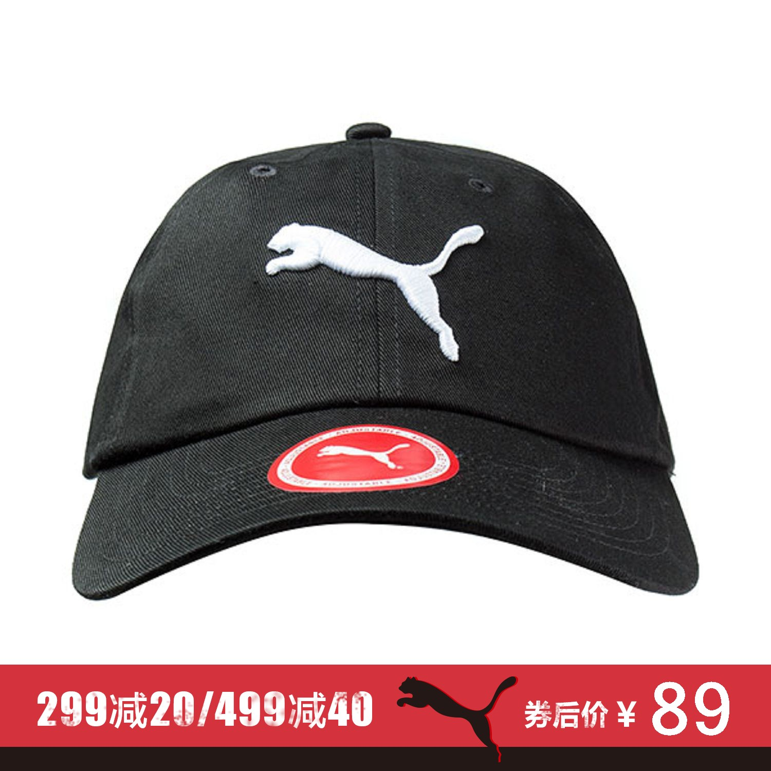 Hummer Puma neutral hat cap sport accessories sports and leisure 05291901