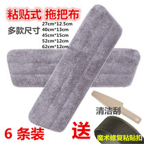 Paste Flat Mop Spray spray water drag replacement cloth thickening absorbent sponge free hand wash sticky magic distribution