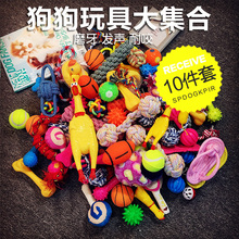 Dog toys, bite-resistant puppies, puppies, molars, Teddy plush toys, balls, screams, chickens, pets and antidepressants