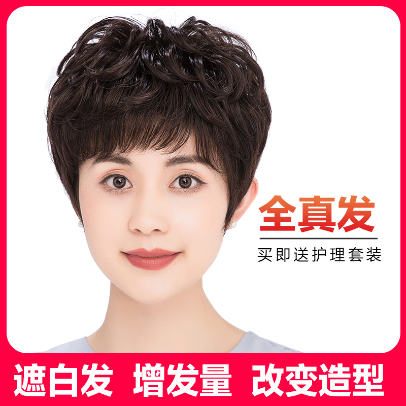 Wig female short hair micro curly hair mother real hair wig cover lady middle-aged and elderly full head cover type real human hair natural