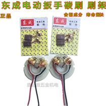 Dongcheng électrique clé de carbone pinceau brosse cadre de DCA Dongcheng électrique clé accessoires brosse de carbone plaque de chargement à la main des balais de charbon accessoires