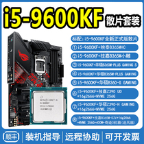 Intel Intel i5 9600KF scattered chip CPU ride Asus Gigabyte B365M Z390 motherboard set B360