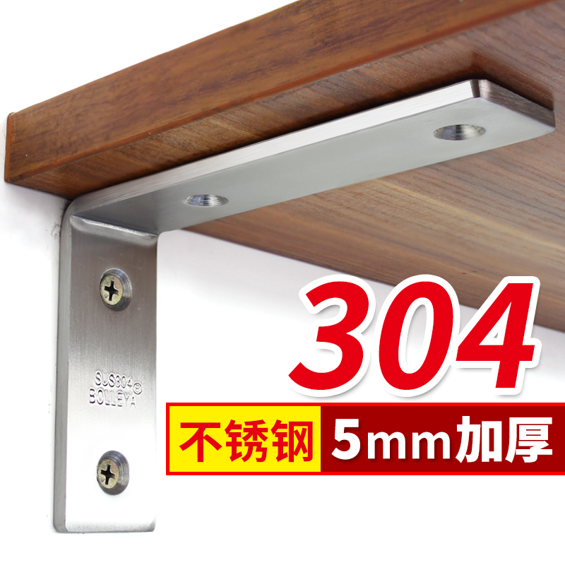 Stainless steel right triangle bracket load-bearing support support bracket wall wall hanging partition place three feet