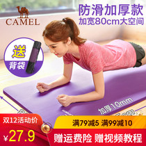Camel Yoga mat beginner men and women thickened widening extended anti-skid sports Pad Yoga Fitness Mat three-piece set
