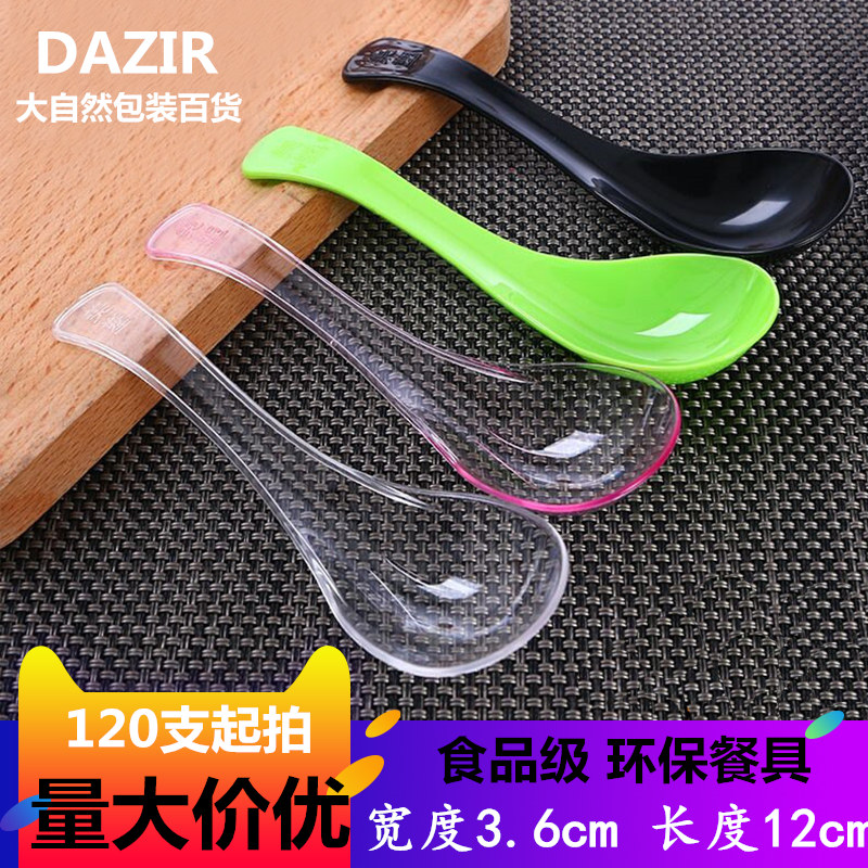 Disposable spoon packaged separately transparent plastic spoon commercial thick takeaway spoon dessert spoon