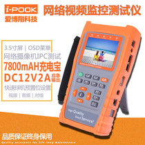 ABOXIANG Engineering treasure PK69G Network Video Monitoring Tester IPC Monitoring and Maintenance Tool Video Tester