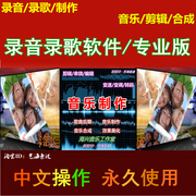 Professional music recording song 3D surround audio editing software version Chinese / late advertising dubbing