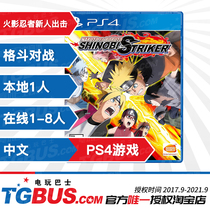 PS4 game naruto Blogger biography new Chinese Luxury edition limited edition video game bus