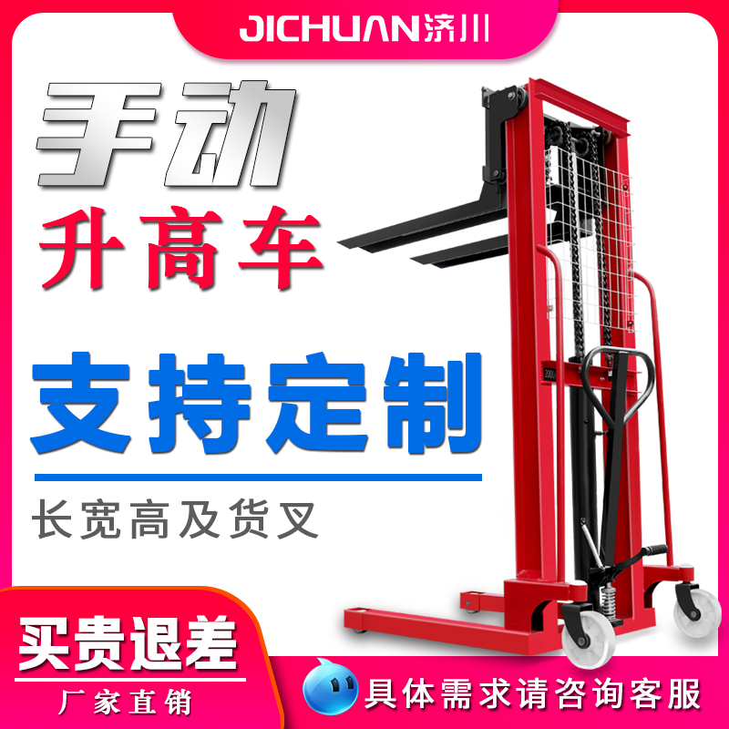 Strengthen the manual hydraulic vehicle pile high car lift lift forklift 3 tons 2 tons full semi-electric handling loading and unloading locomotive