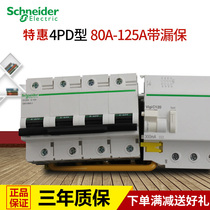 Schneider Electric Circuit Breaker air switch type D leakage switch 4P 80a-100 safety belt Leakage Protector