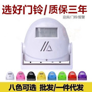 Ding-a-dong Welcome shop door induction doorbell infrared anti-theft alarm sensor for electronic greeting