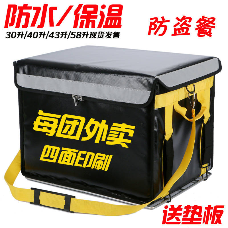 US group rider equipment takeaway box small 30 liters thickening 58 liters electric car-type take-out insulation feed box