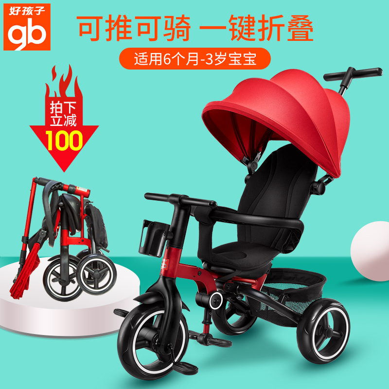 Good Child Tricycle Folding Baby Carriage Children's Toy Car 1-3 Years Old Children's Carriage Children's Carriage