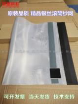 原装品质理光DX 2430C 2432C 3442C 3443C 3344C JP780C 滚筒纱网