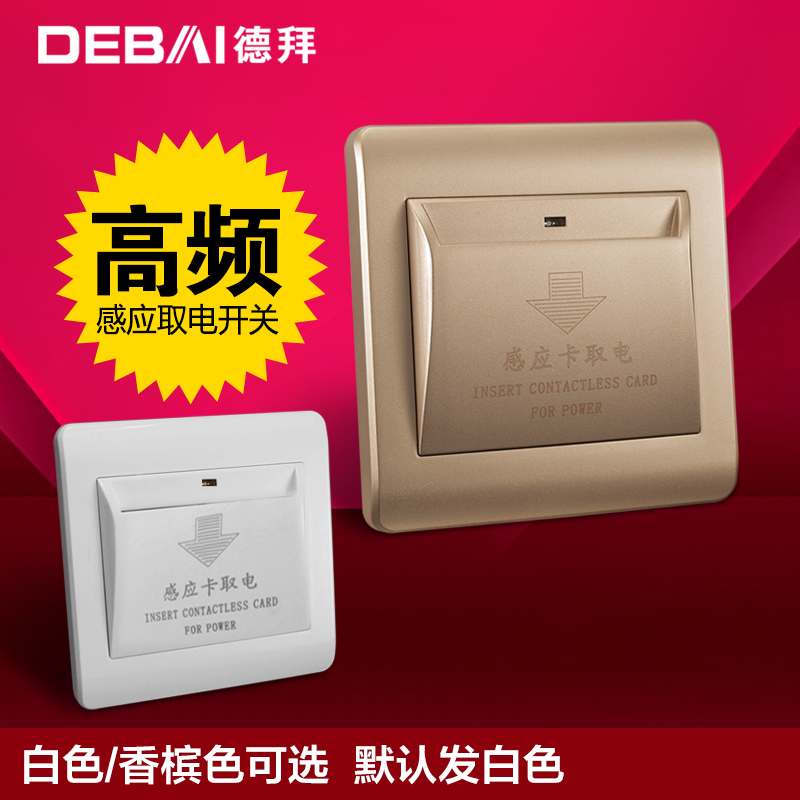 High Frequency Induction Plug-in Switch High Frequency Plug-in Switch with Delay for Hotels and Hotels