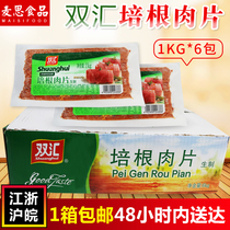 Double-sink bacon meat slices 6000g hand grab cake bacon Commercial pizza baking bacon raw material