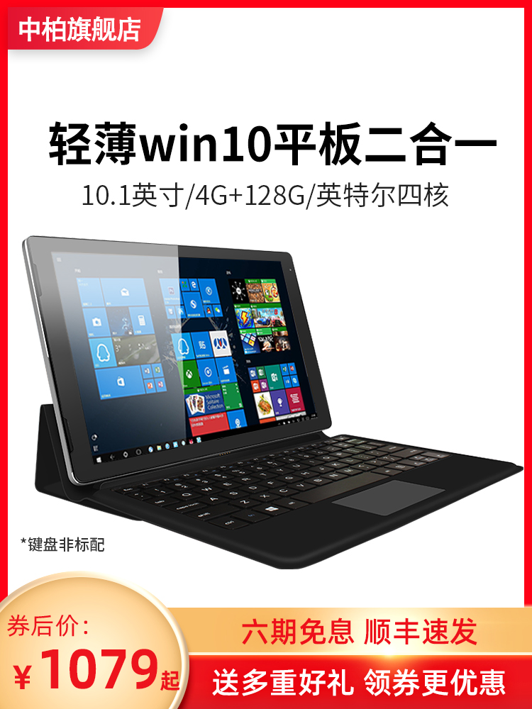 Win10 tablet 2-in-1 notebook Windows system PC 10.1-inch metal ultra-thin palm mini win tablet students learn office installments in the Cypress EZpad 7
