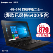 Jumper/ EZpad 4S Pro Parkinson ultra-thin PC combo win10 windows tablet computer system