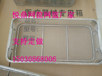 Medical Disinfection Basket mesh frame medical high temperature disinfection basket stainless Steel mesh basket belt cover precision cleaning and disinfection basket
