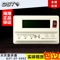Bay gst-zf-500z Fire Display Plate Bay Fire display plate Chinese display bay layer show