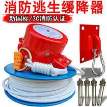 High-rise fire emergency escape slow descent safety rope wire life-saving rope household fire suit