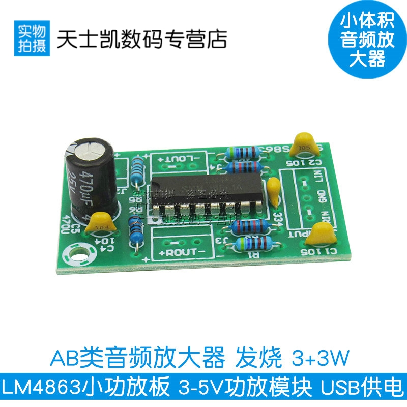 LM4863 Small Amplifier Board 3-5V Amplifier Module USB-powered AB Class Audio Amplifier 3+3W DIY