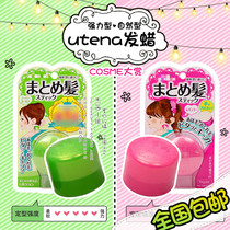 Japanese cosme Utena bless Tian Lan wax simple hair styling ointment Hairy