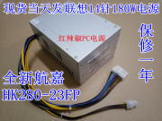 The new Lenovo HK280-23FP HK280-25FP PCB037 PCB038 14 pin power rated 180W