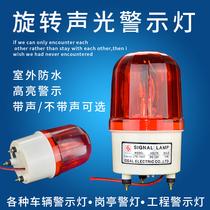 220v Rotary Sound and light alarm strobe warning lamp 12V flash light lte-1101j alarm lamp Kiosk Lamp