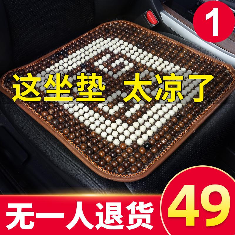 Coussin de voiture de perle de bois été tapis frais simple pièce Bodhizi ventilation d'été coussins de siège respirant quatre saisons universelles