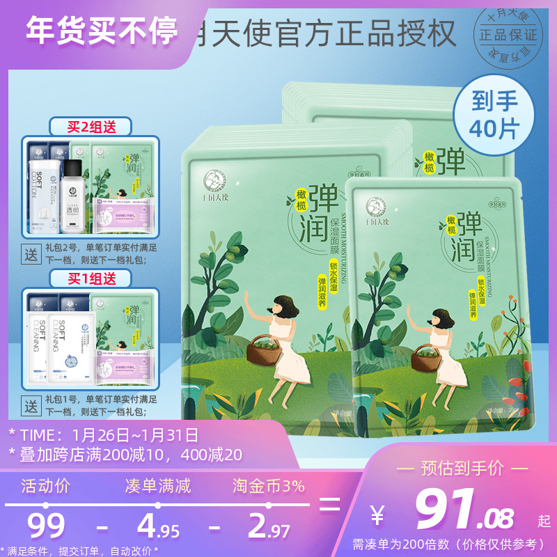 October angel pregnant women dedicated mask pure moisturizing moisturizing pregnant natural post-partum moon lactating skin care products 40 tablets