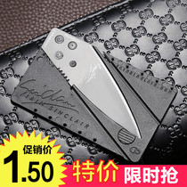 Mini portable credit card card knife folding saber Swiss Army card knife outdoor mini knife fruit knife