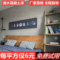 Clear water concrete concrete paint wall interior wall art paint antique old industrial wind exterior wall gray texture