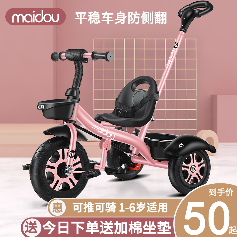Mai Doo children tricyle baby stroller stroller toddler bicycle 1-3-5 years old childrens bicycle