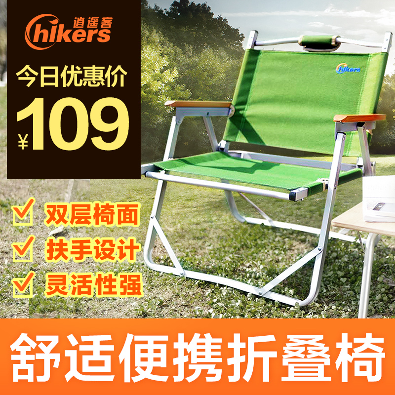Recreational chair, backrest, lazy folding chair, portable director chair, fishing chair, dining chair