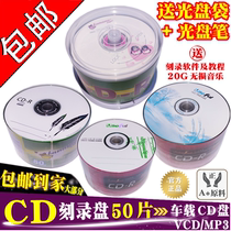 CD-R banana blank disc burning CD DISC VCD 700MB 50 pieces of in-car music MP3 disc