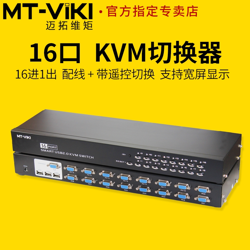 MT-1601UK-CH 16 Input and Output KVM Switcher 16 Ports Multi-computer Sharer with Remote Control