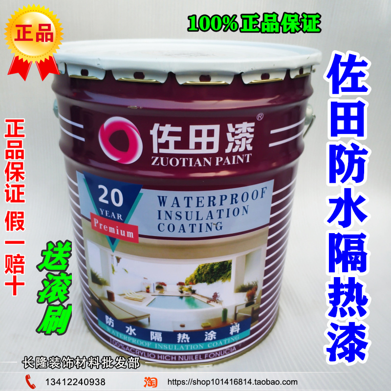 Saada roof insulation waterproof paint metal tin roof insulation paint roof waterproof sunscreen paint