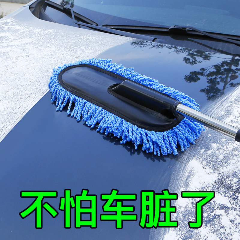 Car wash supplies wipe car god sweep gray mop dust duster car brush long handle telescopic tool set home